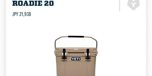 """【スマホ版】YETI公式サイトからの個人輸入方法を紹介します!私は""""ロードアウトゴーボックス""""をGETしました。"""