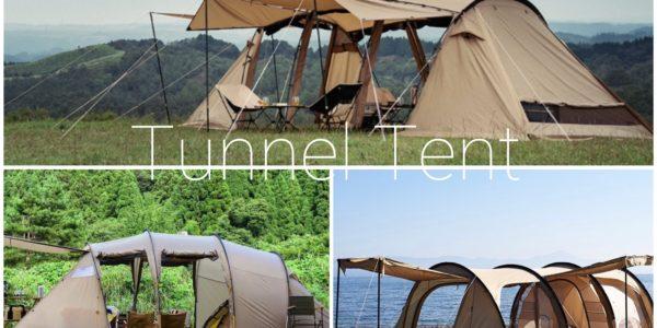サバティカル『アルニカ』を他2つの人気トンネルテントと徹底比較!最強テントはどれだ!?