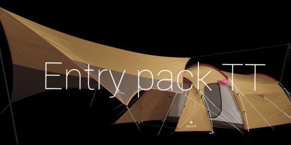 エントリーパックTTを初心者キャンパーが購入!散々悩んだ初テント選びの経緯と3つの決め手!